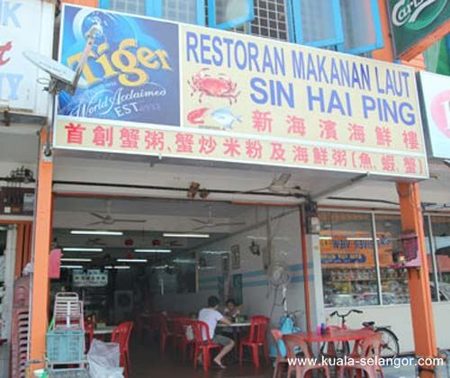Front View Of Sin Hai Ping Seafood Restaurant Kuala Selangor